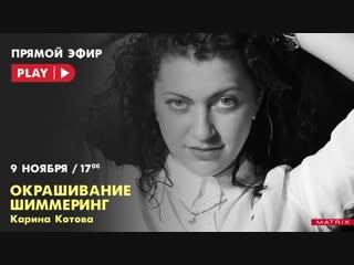 «Окрашивание Шиммеринг» с Кариной Котовой, digital-технологом MATRIX