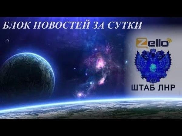 Новости ИНФОЦЕНТР на канале Zello ШТАБ ЛНР от 16 04 2018 г » Freewka.com - Смотреть онлайн в хорощем качестве