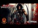 Prince of Persia Warrior Within Cтрим - Кровь и хардкор