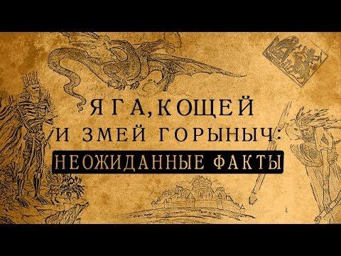 БАБА ЯГА, КОЩЕЙ И ЗМЕЙ ГОРЫНЫЧ:НЕОЖИДАННЫЕ ФАКТЫ!/СБОРНИК