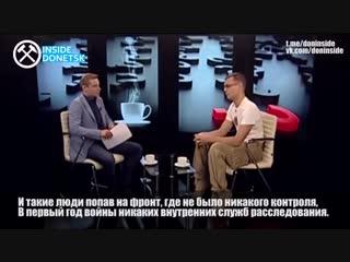 Киев, 29 ноября, 2018 Украинский нацик Дмитрий Резниченко в интервью Магнолии-ТВ открыто рассказал, что они творили на Донбассе
