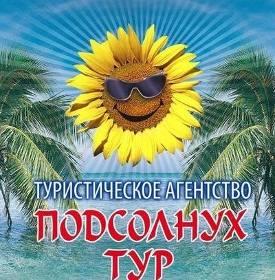 Подсолнух Тур, 26 апреля 1991, Уфа, id175822002