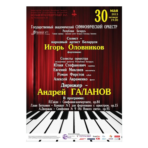 Цикл концертов Людвиг ван Бетховен. Белорусская государственная филармония