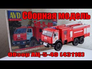 Пожарная автоцистерна АЦ-5-40 (КамАЗ-43118) Набор для самостоятельной сборки AVD Models