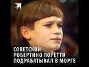 Советский Робертино Лоретти подрабатывал в морге