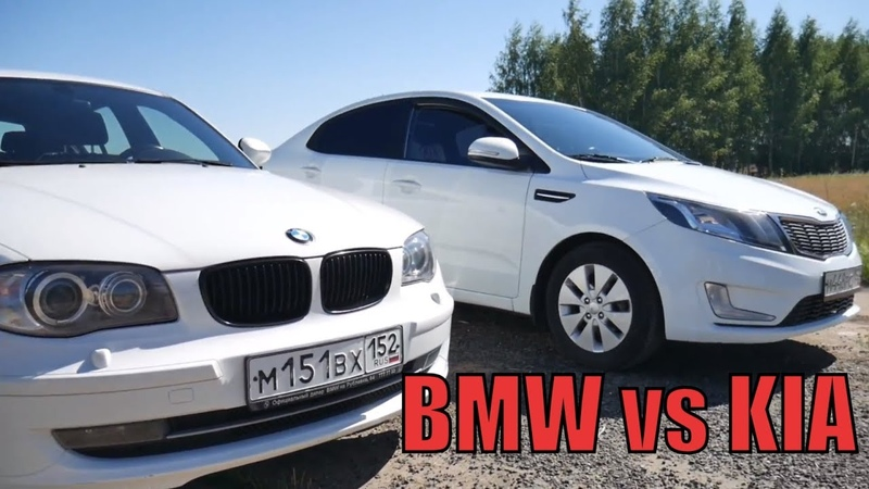 BMW 1 Series VS KIA RIO 3 НЕМЕЦ против КОРЕЙЦА
