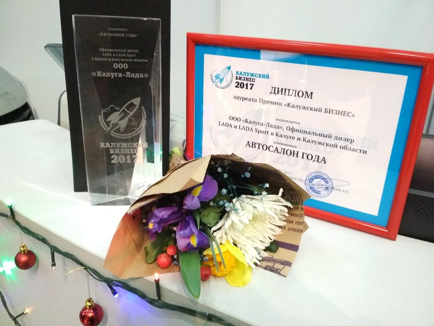 ''Калуга-Лада'' признан автосалоном года!