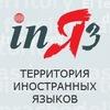 ИнЯз - территория иностранных языков