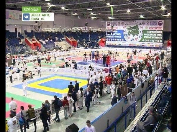 В Уфе продолжаются Первые Евразийские юношеские игры боевых искусств