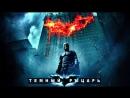 Темный рыцарь. Бэтмен