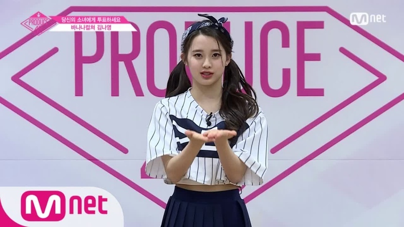 [ENG sub] PRODUCE48 바나나컬쳐ㅣ김나영ㅣ과즙미 뿜뿜! 원픽을 부르는 소녀 @자기소개_1분 PR 180615 EP.0