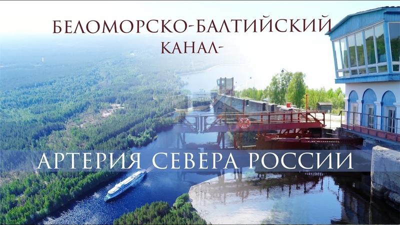 Документальный фильм Беломорско балтийский канал артерия Севера России смотреть онлайн без регистрации