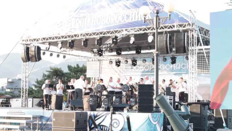 Открытие сезона 15 июня Новороссийск !. духовой оркестр Морячка ==