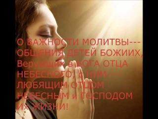 Что такое МОЛИТВА ...Важность МОЛИТВЫ в жизни Верующих---ДЕТЕЙ БОЖИИХ..