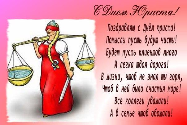Прикольное поздравление с днем рождения юриста женщину