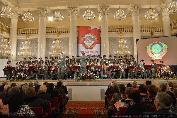 Ущипните меня, Я СПЛЮ?  22 декабря 2012 г. в Доме Союзов состоялся торжественное заседание по случаю 90-летия СССР.