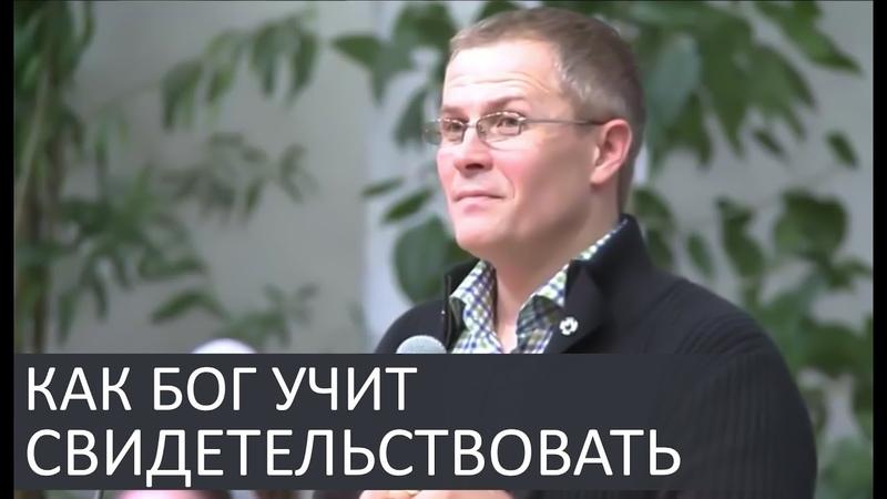 Интересно как Бог учит свидетельствовать в публичных местах - Александр Шевченко