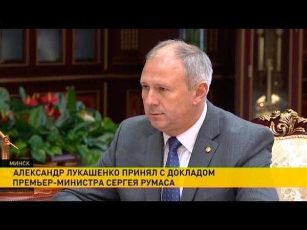 Сергей Румас предложил изменить структуру белорусского правительства