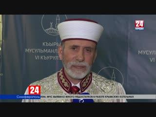 Выбор духовного лидера: VI Курултай мусульман Крыма определил нового муфтия