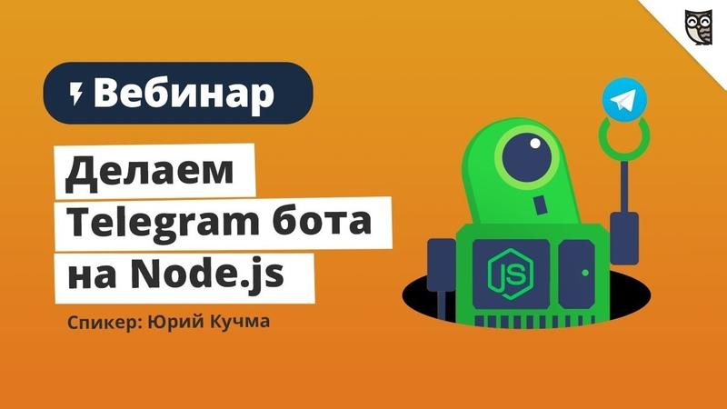 Вебинар: Делаем Telegram бота на Node.js