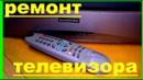 TV Rainford model 21T60 не включается Сгорел блок питания