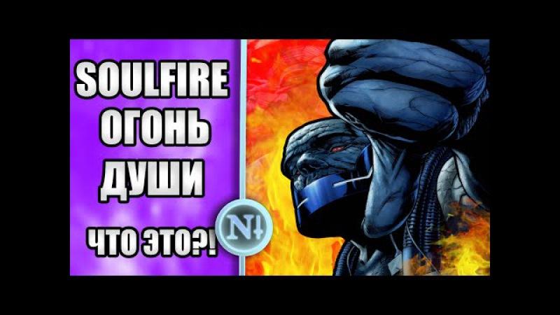 САМЫЙ СИЛЬНЫЙ АРТЕФАКТ DC: Soulfire (Огонь Души) (Соулфаер) Концепция / Профессор Нега ...