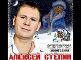 Алексей Стёпин (исп, муз, стихи) - Снегурочка (Новогодняя)