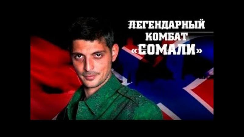 Посвящается «Гиви». Роман Разум, ансамбль «Новороссия»