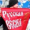 РУССКАЯ ВЕСНА (rusvesna.su)