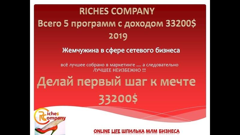 Откытие компании RICНЕS COMPANY 13 декабря 2018г