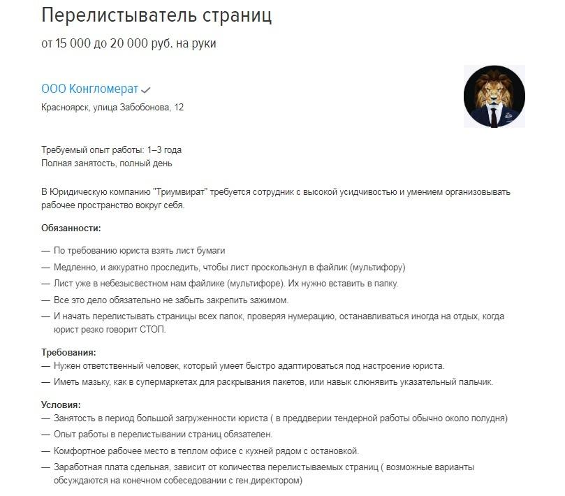 В Красноярске юристы открыли вакансию Перелистыватель страниц