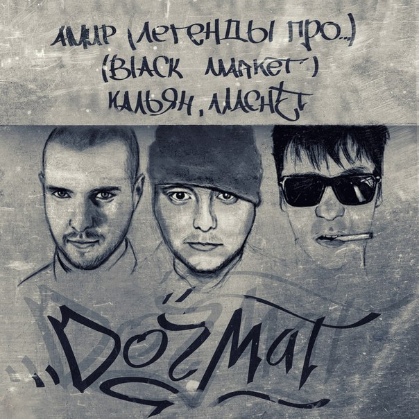 Амир (Легенды Про) & Кальян / Machet (Black Market) - Догмат (2013)
