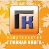 """Издательство """"Главная книга"""""""