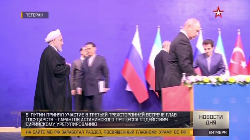 Россия, Турция и Иран приняли декларацию по итогам саммита в Тегеране