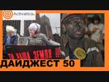 Забастовка шахтёров на Камчатке, застройка Серебряного Бора, срыв слушаний в Красногорске