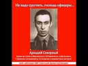 Аркадий Северный Господа офицеры Сборник песен