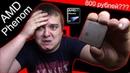 AMD Phenom 9650 в 2018 году Тест в играх Боль за 800 рублей