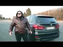 Пародия на Давидыча Тест драйв BMW X5M от Иваныча