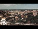Хабаровск. 1974 г