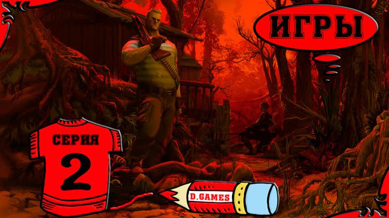 Jagged Alliance: Rage! - 2 серия. Трио с пушками.