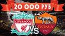 Прогноз на Ливерпуль - Рома 24.04.18 Лига Чемпионов