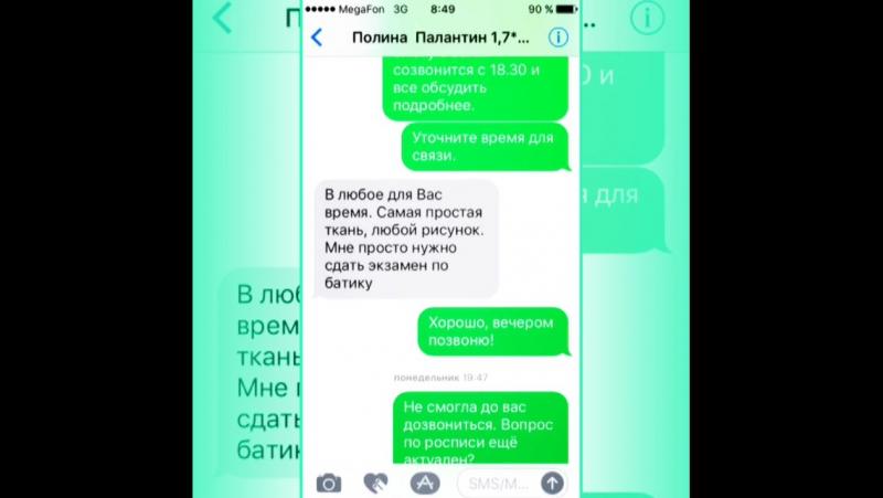 Мошенник Полинка Булдакова vk.com/id74639719