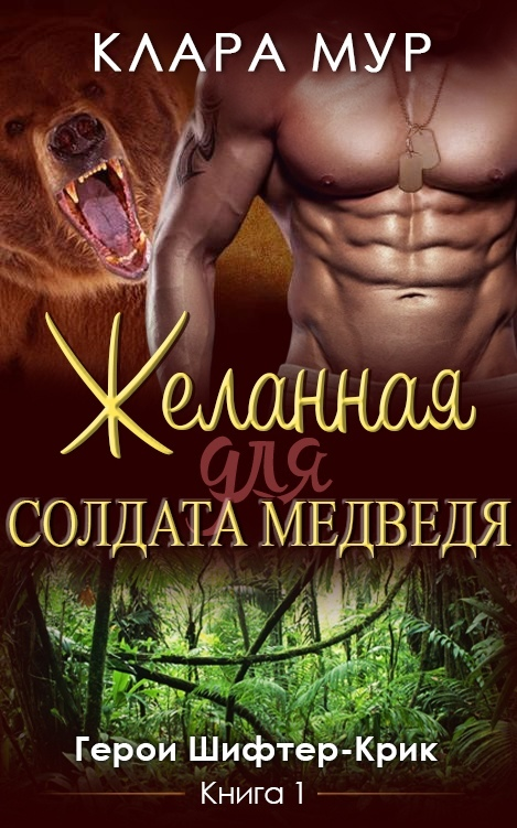 Клара Мур – Желанная для солдата-медведя (Герои Шифтер-Крик – 1)