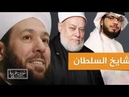 في سبع سنين ينسف مصداقية قناة الجزيرة