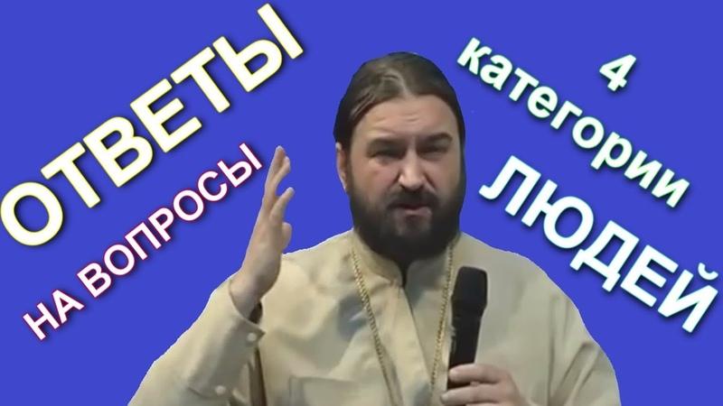 Ответы на вопросы / 4 категории ЛЮДЕЙ / прот. Андрей Ткачев