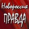 Новороссия - ПРАВДА