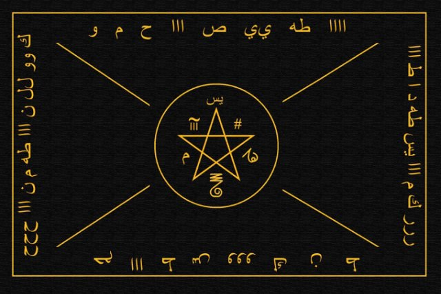 Основы мусульманской магии. 3PP-jkmbLmc
