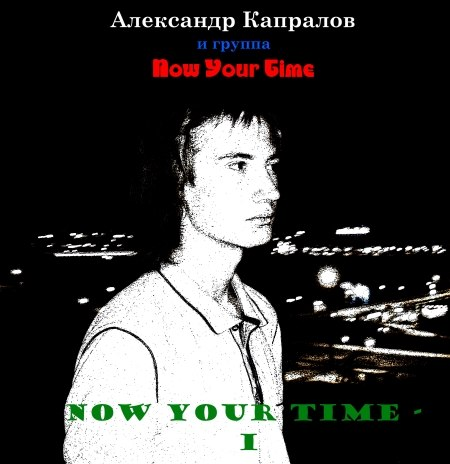 """��������� �������� � ������ """"Now Your Time"""" - Now Your Time - I (2013)"""