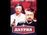 Даурия, серия 2 на Now.ru