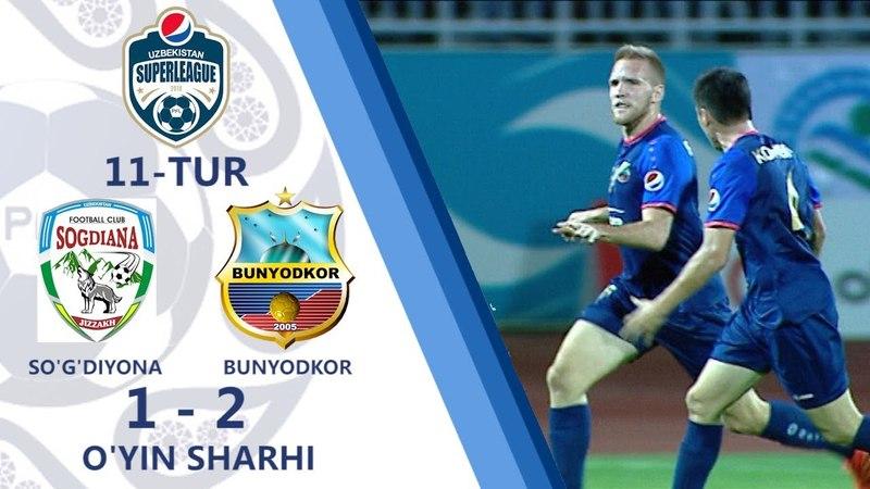 12.05.2018. So'g'diyona - Bunyodkor - 1:2   O'yin sharhi (Superliga 11-tur)